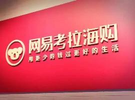 网易考拉欲合并亚马逊中国海外购业务 正艰难推进