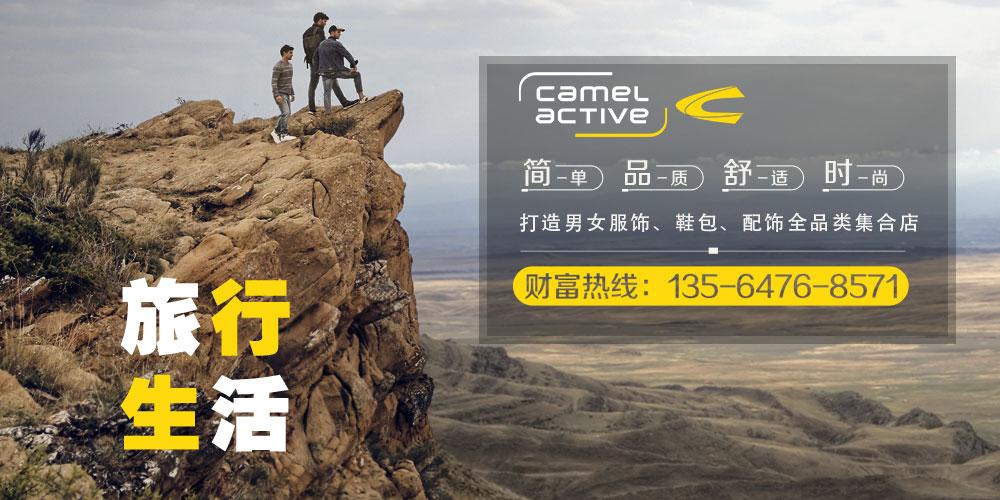 camel activecamel active
