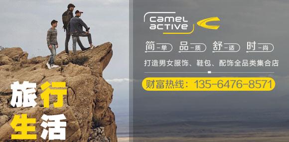 camel active旅行生活休闲男装诚邀加盟!