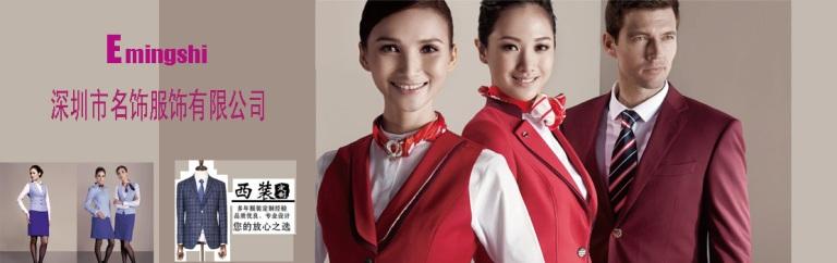 深圳市名飾服飾有限公司