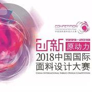 """新申集团两款面料荣获""""第41届(2020春夏)中国流行面料""""入围评审优秀奖!"""