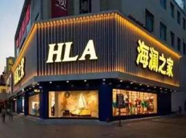 海澜之家的新零售之路