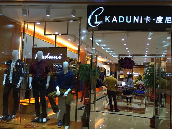 KADUNI卡度尼男装19年秋冬订货会诚邀您的莅临!