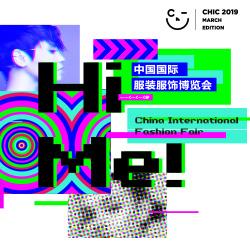中国国际服装服饰博览会2019(春季)