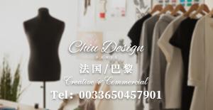 「巴黎设计师工作室Chiu-Design Studio」