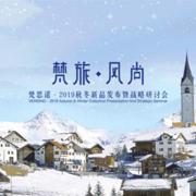 熱烈慶賀梵思諾2019秋冬新品發布會圓滿成功