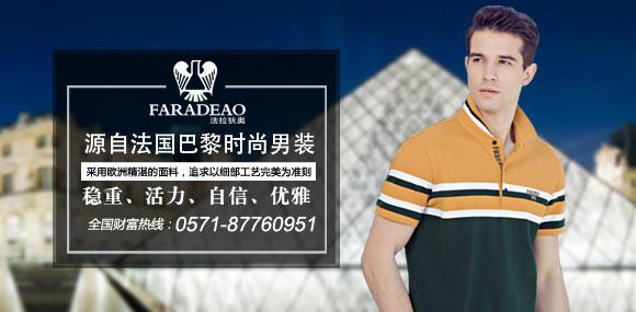 開品牌男裝店 杭州法拉狄奧誠邀加盟!