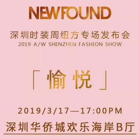 【愉悦】NEWFOUND纽方2019深圳时装周专场发布会,即将开幕!