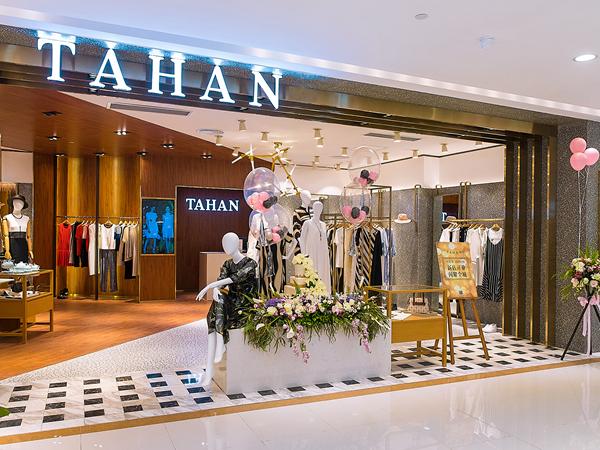 TAHAN太和终端实体店品牌旗舰店店面