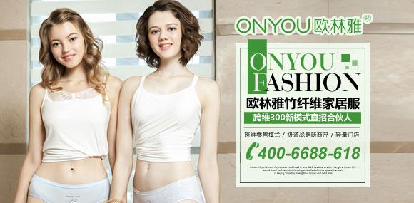 欧林雅品牌,跨维300新模式直招合伙人