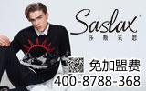 Saslax莎斯莱思畅销男装品牌!