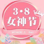 爱依莲女装品牌3.8女神节,穿出风采穿出美丽!