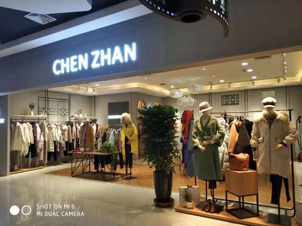 CHEN ZHAN.尘辗女装店