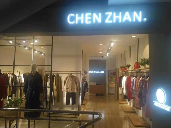 CHEN ZHAN.尘辗女装形象店品牌旗舰店店面