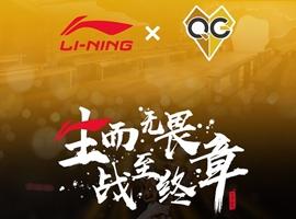 李宁与QGHappy达成合作 成为后者官方指定装备合作伙伴