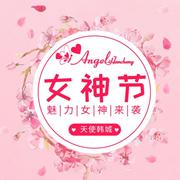 女神节福利 | 天使韩城新品上线,给你的初春穿搭加点颜色~