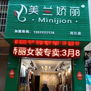 热烈祝贺美兰娇丽3月8日三家新店隆重开业!