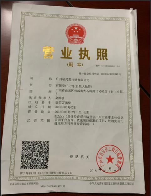 广州福兴莱拉链有限公司企业档案