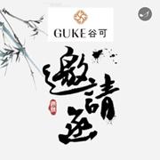 邀请函:GUKE谷可2019年秋装订货会诚邀您的莅临!
