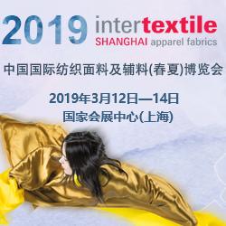 2019中国国际纺织面料及辅料(春夏)博览会