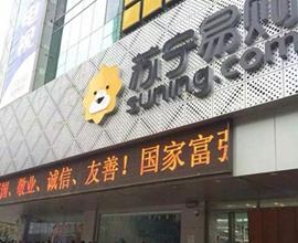 苏宁控股董事长张近东谈智慧零售、收购万达百货、内部赛马问题