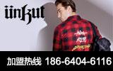 联营0库存合作 UNKUT恩咖轻休闲男装!