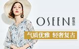 OSEEN欧炫尔女装加盟  法式简欧知性风格!