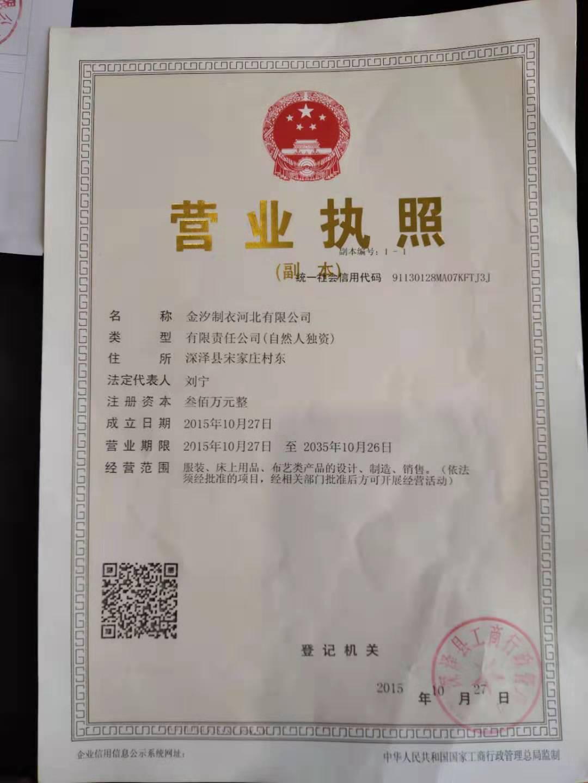 金汐制衣河北有限公司企业档案