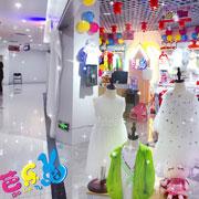 热烈庆祝刘女士芭乐兔童装专卖店盛大开业
