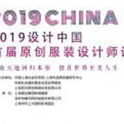 2019设计中国首届原创服装设计师论坛将在上海盛大开幕