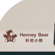 WELCOME TO CANTON FAIR丨轩尼小熊和你广交会不见不散!
