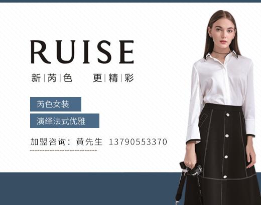 东莞市芮色服饰科技有限公司