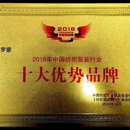罗蒙荣获十大优势品牌