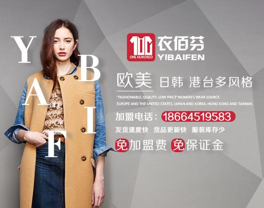广州衣佰芬服饰有限公司