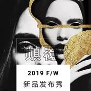 KAREN SHEN凯伦诗2019秋冬新品发布会诚邀您的莅临!