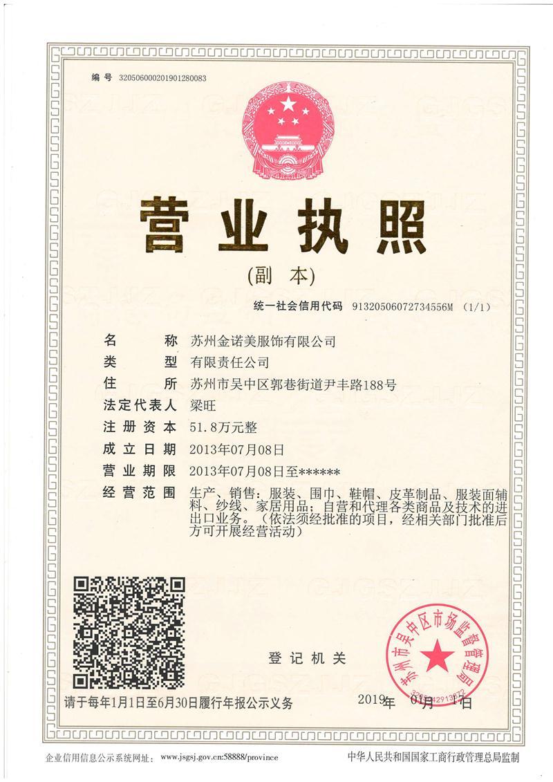 苏州金诺美服饰有限公司企业档案