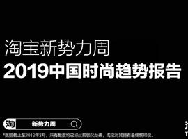 《2019中国时尚趋势报告》:女人变硬朗,男人变精致