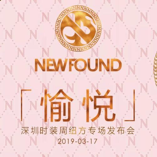 【愉悦】NEWFOUND纽方2019A/W深圳时装周专场发布会