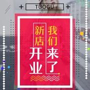 TUOGU拓谷新店来了!等你赴约!