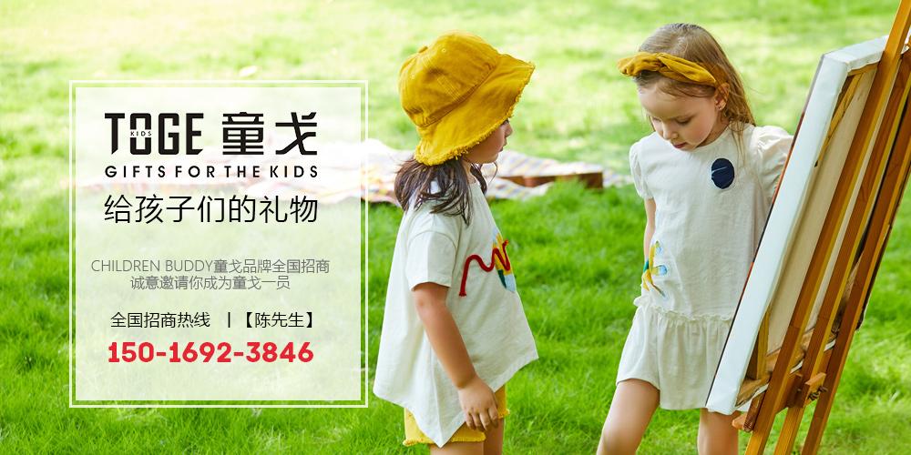 东莞市童戈服装有限公司
