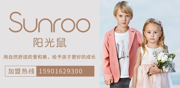 精耕20年Sunroo陽光鼠嬰童生活館  誠邀加盟!
