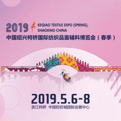 2019中国绍?#19997;?#26725;国际纺织品面辅料博览会(春季)