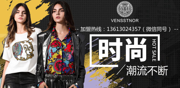 VENSSTNOR(维斯提诺)女装 期待您的加盟