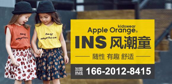 Apple Orange Ins風韓版潮童裝誠邀加盟!