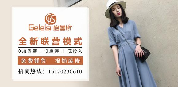 格蕾斯芝麻e柜服装加盟免费铺货、报装修、零库存