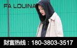 FA LOUINA法·路易娜 打造现代女?#32422;?#32422;精致时尚生活