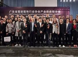 广东时装周|广东省服装服饰行业协会供应链分会正式成立