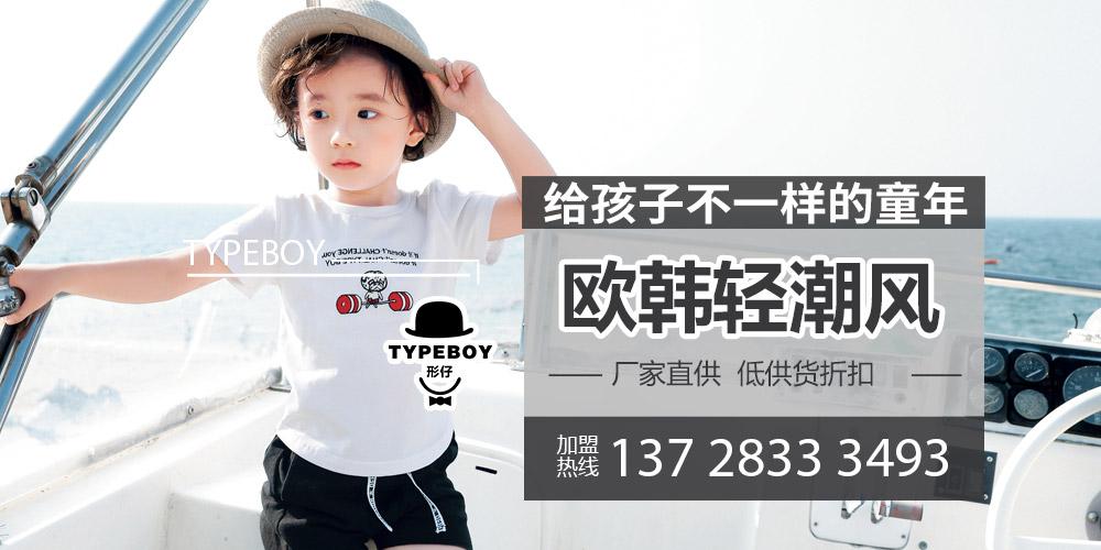 形仔TYPEBOY