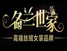 广州名兰世家实业有限公司
