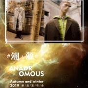 """EGOU""""溯 源""""2019秋冬新品订货会诚邀莅临"""